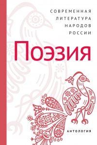 Современная литература народов России: Поэзия: Антология
