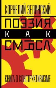 Поэзия как смысл: Книга о конструктивизме