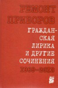 Гражданская лирика и другие сочинения. 1969–2013