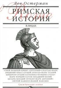 Римская история в лицах: В 3 книгах. Книга 2. Гражданская война