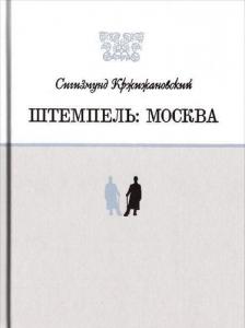 Штемпель: Москва