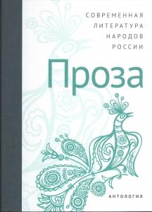 Современная литература народов России:  Проза