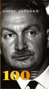 Борис Слуцкий. 100 стихотворений