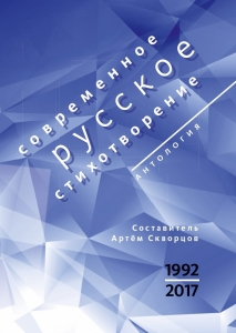 Современное русское стихотворение. 1992—2017