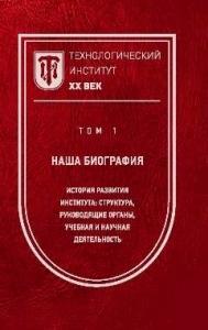 Технологический институт. XX век. В 3-х томах