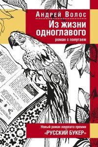 Из жизни одноглавого: Роман с попугаем