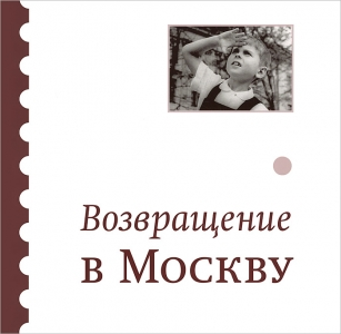 Возвращение в Москву: Сборник