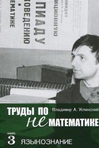 Труды по нематематике кн.3: Языкознание