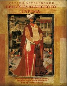 Евнух султанского гарема