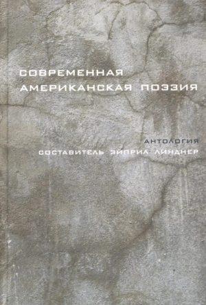 amerikanskaya poeziya купить в книжном издательстве ОГИ