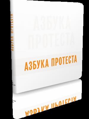 azbuka protesta купить в книжном издательстве ОГИ