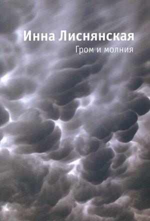 grom i molniya e1595508561570 купить в книжном издательстве ОГИ