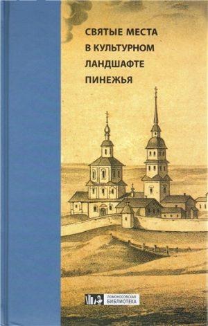 ivanova svyatye mesta v купить в книжном издательстве ОГИ