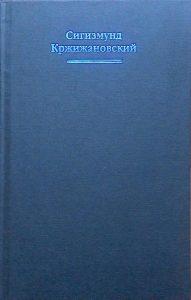 krzh tom5 e1595506744249 купить в книжном издательстве ОГИ