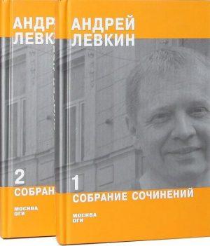 levkin e1595508044959 купить в книжном издательстве ОГИ