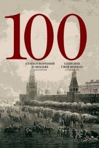 100 стихотворений о Москве: Антология. С параллельным переводом на немецкий язык