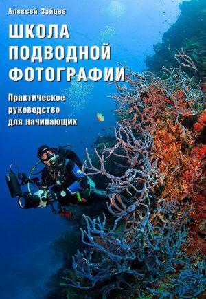 podvodnaya fotosemka купить в книжном издательстве ОГИ