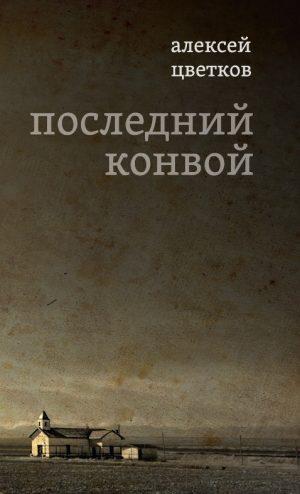 poslednij konvoj купить в книжном издательстве ОГИ