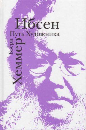 put hudozhnika e1595587746879 купить в книжном издательстве ОГИ