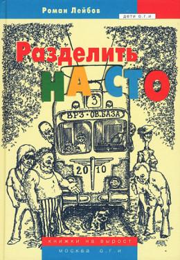 razdelit na sto leybov roman купить в книжном издательстве ОГИ