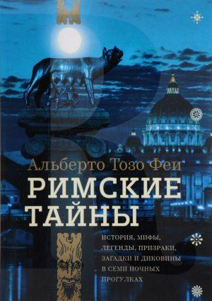 Римские тайны. История, мифы, легенды, призраки, загадки и диковины в семи ночных прогулках