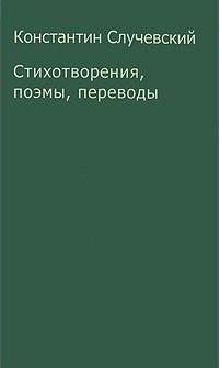 sluchevskij купить в книжном издательстве ОГИ