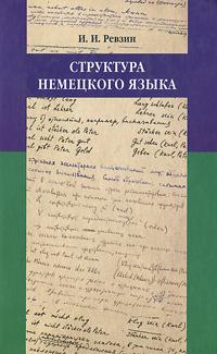 struktura nemeczkogo yazyka купить в книжном издательстве ОГИ