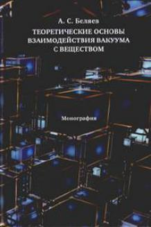 teoreticheskie osnovy купить в книжном издательстве ОГИ