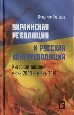 ukrainskaya revolyucziya i russkaya kontrrevolyucziya 1 e1595581278439 купить в книжном издательстве ОГИ