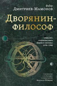 Дворянин-философ: «Известия», рукописные книги, медали и «системы» (1770— 1780)