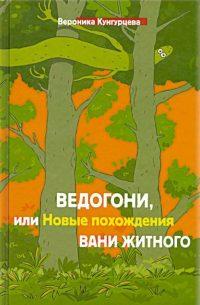 vedogoni e1595507681878 купить в книжном издательстве ОГИ