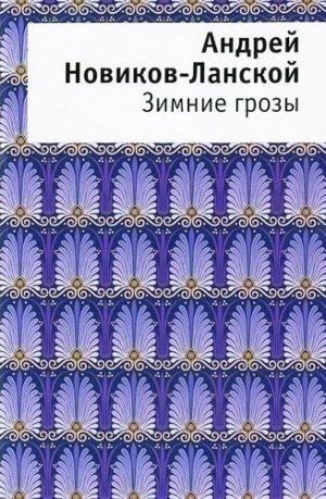 zimnie grozy купить в книжном издательстве ОГИ