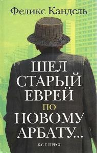 kandel kopiya купить в книжном издательстве ОГИ