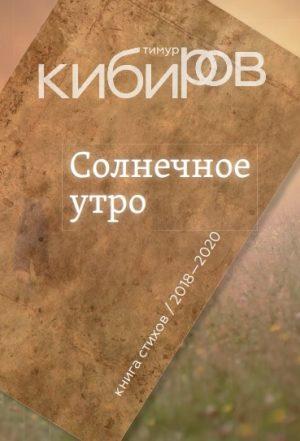 kibirov купить в книжном издательстве ОГИ