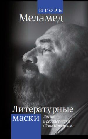 melamed купить в книжном издательстве ОГИ