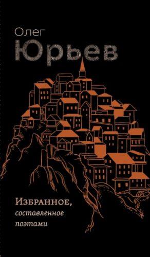 yurev купить в книжном издательстве ОГИ