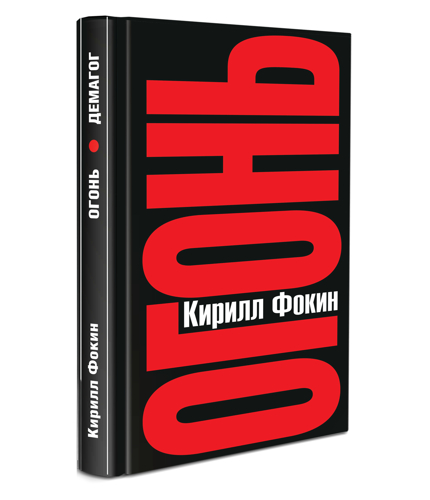 book fokin fire1 1 1392x1620 1 купить в книжном издательстве ОГИ