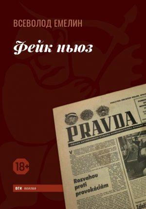 emelin 1 купить в книжном издательстве ОГИ