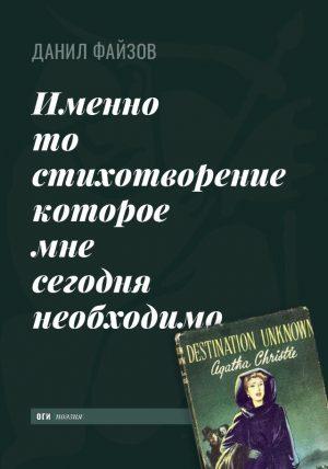 fajzov купить в книжном издательстве ОГИ