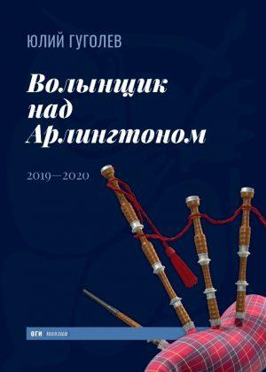 gugolev купить в книжном издательстве ОГИ