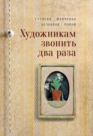 hudozhnikam zvonit 2 raza купить в книжном издательстве ОГИ