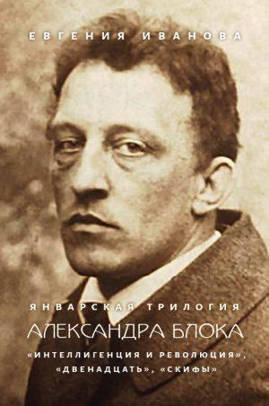 ivanova купить в книжном издательстве ОГИ