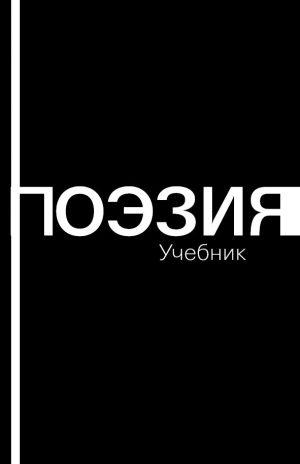 poeziya купить в книжном издательстве ОГИ