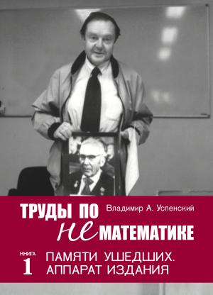 trudy po nematematike.supercover купить в книжном издательстве ОГИ