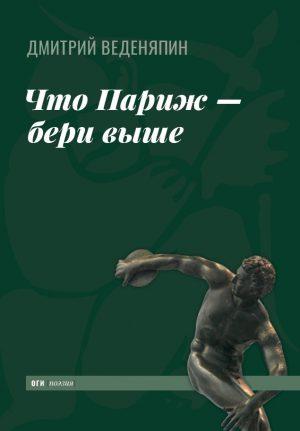 vedenyapin купить в книжном издательстве ОГИ
