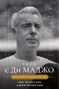 di madzho 1 купить в книжном издательстве ОГИ