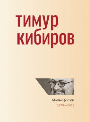 kibirov malye formy купить в книжном издательстве ОГИ