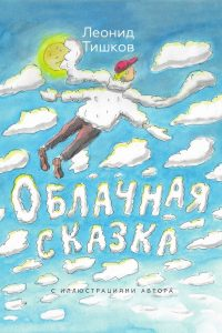 oblachnaya skazka купить в книжном издательстве ОГИ