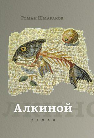 shmarakov alkinoj купить в книжном издательстве ОГИ