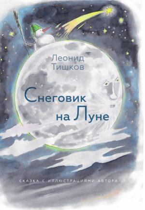 snegovik na lune купить в книжном издательстве ОГИ